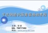 8-4 梁式承台的平法识图 (7833播放)