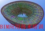 BIM技术建筑、结构 第3讲 (1983播放)